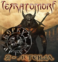 Terratomorf - Ya Legenda