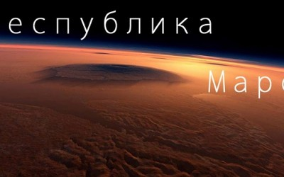 The Republic of Mars banner