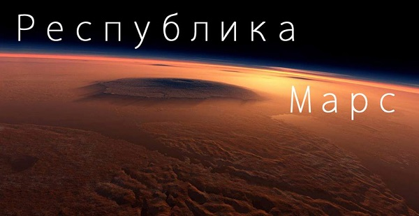 Band of the Day: Республика Марс (The Republic of Mars)