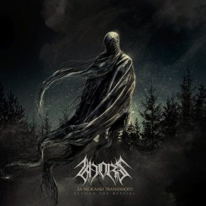 Khors to release new EP on 8th December and new video